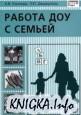 Работа ДОУ с семьей: Диагностика, планирование, конспекты лекций, консультации, мониторинг