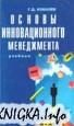 Основы инновационного менеджмента