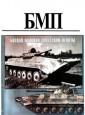 Боевые машины пехоты (БМП-1, 2, 3) - 4 книги