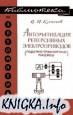 Автоматизация реверсивных электроприводов (подъемно-транспортные машины)