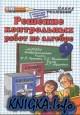 Решение контрольных работ по алгебре за 9 класс к учебному изданию Ю.П. Дудницына и др. «Алгебра. 9 кл. Контрольные работы: учебное пособие для общеоб