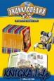 Энциклопедия Disney. Открой мир вокруг себя в 15 томах