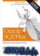 Oracle SQL Plus.   Карманный справочник