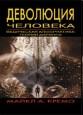 Деволюция человека: Ведическая альтернатива теории Дарвина