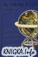 Астрология для всех. Энциклопедия