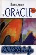 Введение в Oracle 10g+ файлы CD