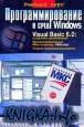 Программирование в среде Windows. Visual Basic 6.0: создание приложений, программирование Web-страниц: VBScript, теория программирования