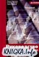 Руководство по изучению книги `Технический анализ. Полный курс