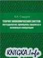 Теория экономических систем: методология, принципы анализа и основные концепции