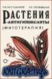 Растения–антигипоксанты (фитотерапия)