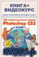 100 профессиональных приемов Photoshop CS3 с нуля