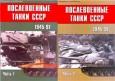 Военно-техническая серия 132/133 - Послевоенные танки СССР 1945-1992