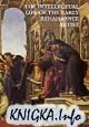 The Intellectual Life of the Early Renaissance Artist (Интеллектуальная жизнь художников раннего Возрождения)