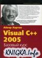 Visual С++ 2005: базовый курс.