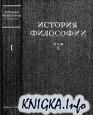 История философии (в 2-х томах)