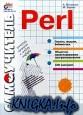 Самоучитель Perl