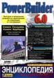 PowerBuilder 6.0. Энциклопедия пользователя