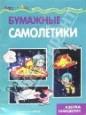 Энциклопедия Бумажных Самолётиков