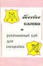Боевое Самбо и Рукопашный Бой для Спецвойск РФ