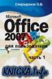 Microsoft Office 2007 для пользователя. Часть I