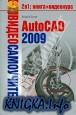 AutoCad 2009. Видеосамоучитель