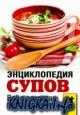 Энциклопедия супов. Всё о секретах приготовления