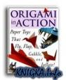 Оригами в действии