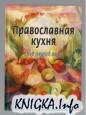 Православная кухня. Твой первый пост.