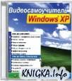 Видеосамоучитель Windows XP