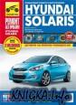 Hyundai Solaris. Пошаговый ремонт в фотографиях