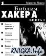 Библия хакера 1