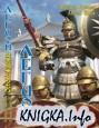 Прозоров Александр. Легион - Освобождение. 2011