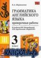 Грамматика английского языка. Проверочные работы: 3 класс: к учебнику В.Н. Богородицкой.