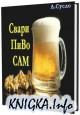 Свари пиво Сам