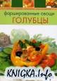 Фаршированные овощи. Голубцы