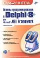 Основы программирования в Delphi 8 для Microsoft.NET Framework