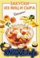 Закуски из яиц и сыра