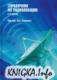 Справочник по радиолокации. В 2-х книгах