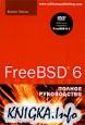 FreeBSD 6. Полное руководство