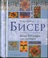 Бисер. Энциклопедия узоров