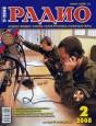 Радио №2, 2008