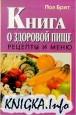 Книга о здоровой пище. Рецепты и меню