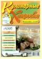 Кулинарные хитрости №18, 2007