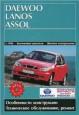Daewoo Lanos, Assol. Особенности конструкции. Техническое обслуживание. Ремонт.