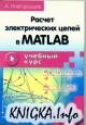Расчет электрических цепей в Matlab
