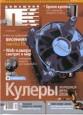 Домашний ПК 05 2006