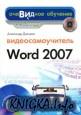 Видеосамоучитель Word 2007 (+CD)