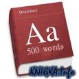 500 наиболее часто употребляемых английских слов. Аудиословарь