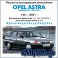 Мультимедийное руководство по ремонту и инструкция по эксплуатации автомобилей Opel Astra 1991-96 гг.