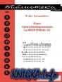 Курс программирования на ФОРТРАНе - IV